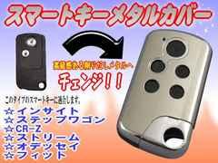 ホンダスマートキー用カバー■メタリック★高級感UP★PZ541