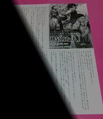 chi-co 光の国の恋物語 〜因縁の遭逢〜 購入特典ペーパー