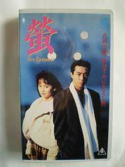 蛍 [VHS] / 柳葉敏郎, 南果歩, ジョニー大倉