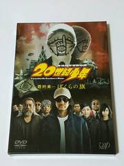 【DVD】20世紀少年 -最終章- ぼくらの旗
