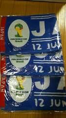 タオル  FIFA WORLD CUP  Brasil  2014新品未開封品 値下げ3枚
