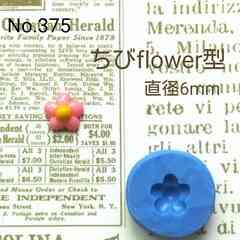 デコ型◆ちびflower◆ブルーミックス・レジン・粘土