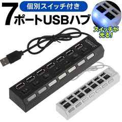 ☆7ポートUSBハブ 7つのUSB機器を同時に接続!ブラック