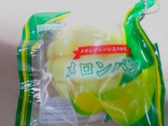 ぷにっとメロンパンBCスクイーズキーチェーン メロンピューレメロンパン 食品サンプル