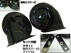 レクサス純正サウンド風クラクション/ホーン/トヨタ&ダイハツ可
