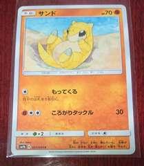 ポケモンカード サンド たね SM9b 021/054 243