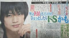 Sexy Zone中島健人◇2015.11.14日刊スポーツ Saturdayジャニーズ