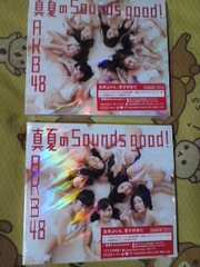 送込〓『真夏のSounds good!』〓初回盤A&B〓2枚セット