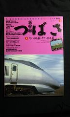イカロス出版 名列車列伝シリーズ4 つばさ&キハ80系・キハ181系