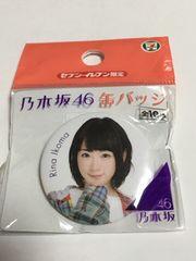 乃木坂46缶バッジ セブンイレブン限定 生駒里奈