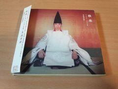 東儀秀樹CD「雅楽 天・地・空〜千年の悠雅」初回盤●