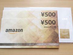 【即決】Amazonギフト券1000円分 アマゾンギフト券 ☆同梱発送/ポイント可