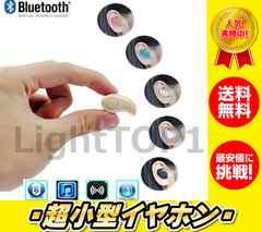 Bluetoothイヤホン超小型音楽再生、通話、激安!!