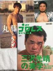 週刊プロレスの特別編の雑誌3冊