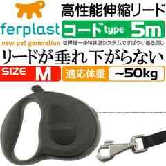 犬猫用伸縮リードフリッピーM黒 コード長5m 早い巻き戻し Fa5053