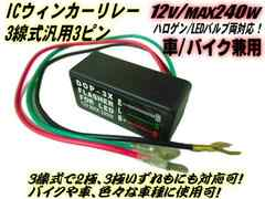 12v車・バイク兼用/3線式3ピンウィンカーリレー/LEDハイフラ防止