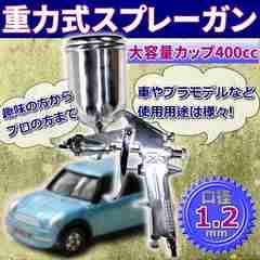 重力式スプレーガン 口径 1.2mm 大容量カップ400cc
