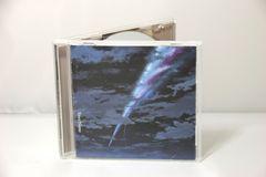 CDでお手元に・大ヒット・RADWIMPS 君の名は。