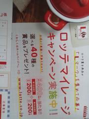 LOTTE(ロッテ) マイレージキャンペーン 応募Lマーク 47P分