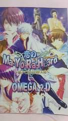 銀魂同人誌「恋のMa-Yo-Ra-Hi3rd」銀時受
