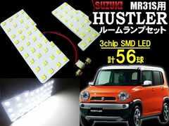 メール便可!スズキ/ハスラーMR31S-SMDLEDルーム球室内灯セット