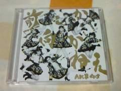 CD+DVD AKB48 前しか向かねえ 初回限定盤Type-B