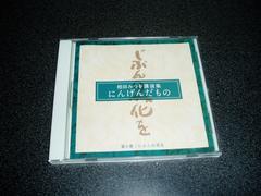 講演CD「相田みつを講演集~にんげんだもの/第6巻」即決