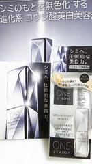 kose★新発売【ONEBYメラノショットホワイト限定セット】シミへ圧倒的な美白力!