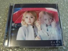 西野カナ『さよなら』初回生産限定盤【CD+DVD】他にも出品中
