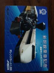 オレンジカード 1000円 新幹線乗車記念 義経号とグランドひかり