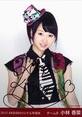 小林香菜(チームB)・直筆サインL判生写真 2012.AKB48オリジナル年賀状