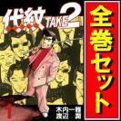 代紋TAKE=2 完結【1-62巻】歌舞伎町/エンブレム/暴力団