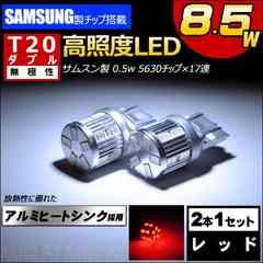 LED T20 ダブル球 無極性 サムスン 8.5w レッド 赤 ブレーキランプ等に エムトラ