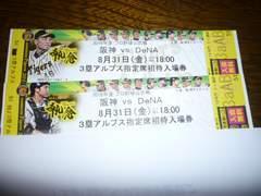 8/31(金)18:00阪神VS横浜 3塁アルプス指定席招待入場券 2枚