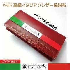 【特価】Kappa カッパ イタリア製皮革 高級本革 長財布 レッド