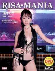 ◆RISA MANIA 吉木りさ写真集 DVD付