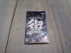【PSP】街 運命の交差点 特別編