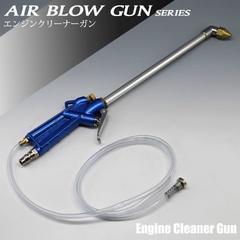 自動車エンジンルーム洗浄 エンジンクリーナーガン