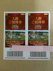 ☆即決有☆那須りんどう湖LAKE VIEW入園ご招待券2枚☆H29.3.31☆