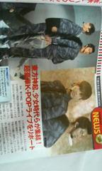 東方神起少女時代TVガイド2011年2/11号