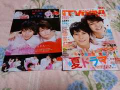 KAT-TUN・山下智久切り抜き 月刊TVnavi 2017年7月号