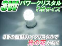□3wハイパワークリスタル T10純白LED レガシィ インプレッサ フォレスター