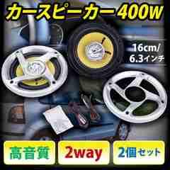 カースピーカー 400W 高音質 2way 2個セット 16cm