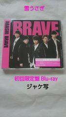 送料込み!帯付き!美品!嵐BRAVE (初回限定盤 CD+Blu-ray)