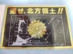 菊紋*返せ北方領土ステッカーS/右翼竹島尖閣日本領土/水