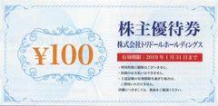 トリドール 株主優待券2000円分