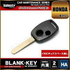 ■ホンダ ブランクキー 外品 表面2ボタン【HA】