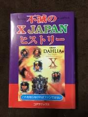 不滅のでX JAPAN ヒストリー エックスジャパン YOSHIKI hide