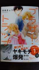 ジーンLINE新刊☆ブラザー・トラップ�B*日向きょう