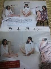 5スタ/乃木坂48切り抜き4枚+α
